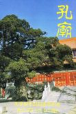 Confuciustempel 09