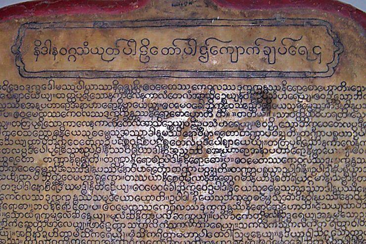 Kuthodaw-pagode (5)