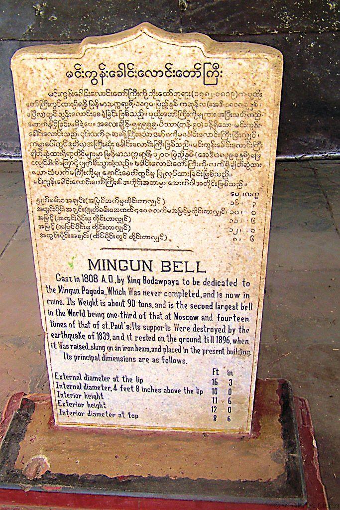 Mingun bell (5)