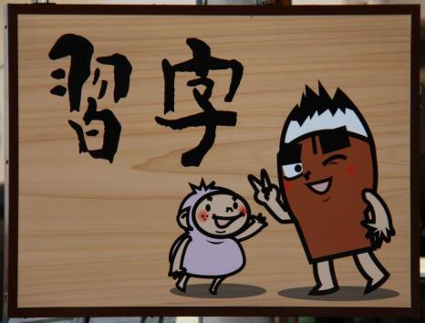 ishite-ji-temple-43