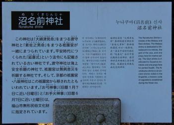 nunakuma-shrine-1