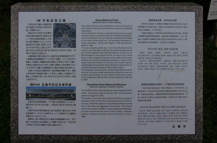 peace-memorial-park-2