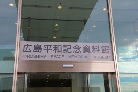 peace-memorial-park-3