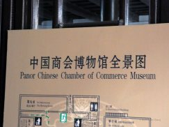 Chamber of Commerce Museum (1)