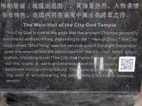 Cheng Huang Temple (12)
