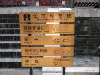 Divers Beijing (14)