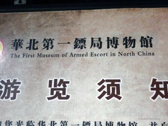 First Museum of Armed Escort (1)