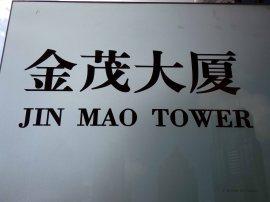 Jin Mao Tower (1)